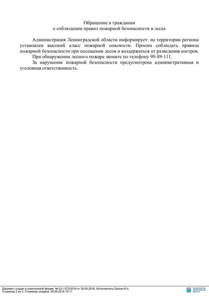 31.05.2018_01-06-2395_2018_Фоменко_Д.Б._Белицкий_А.М._1