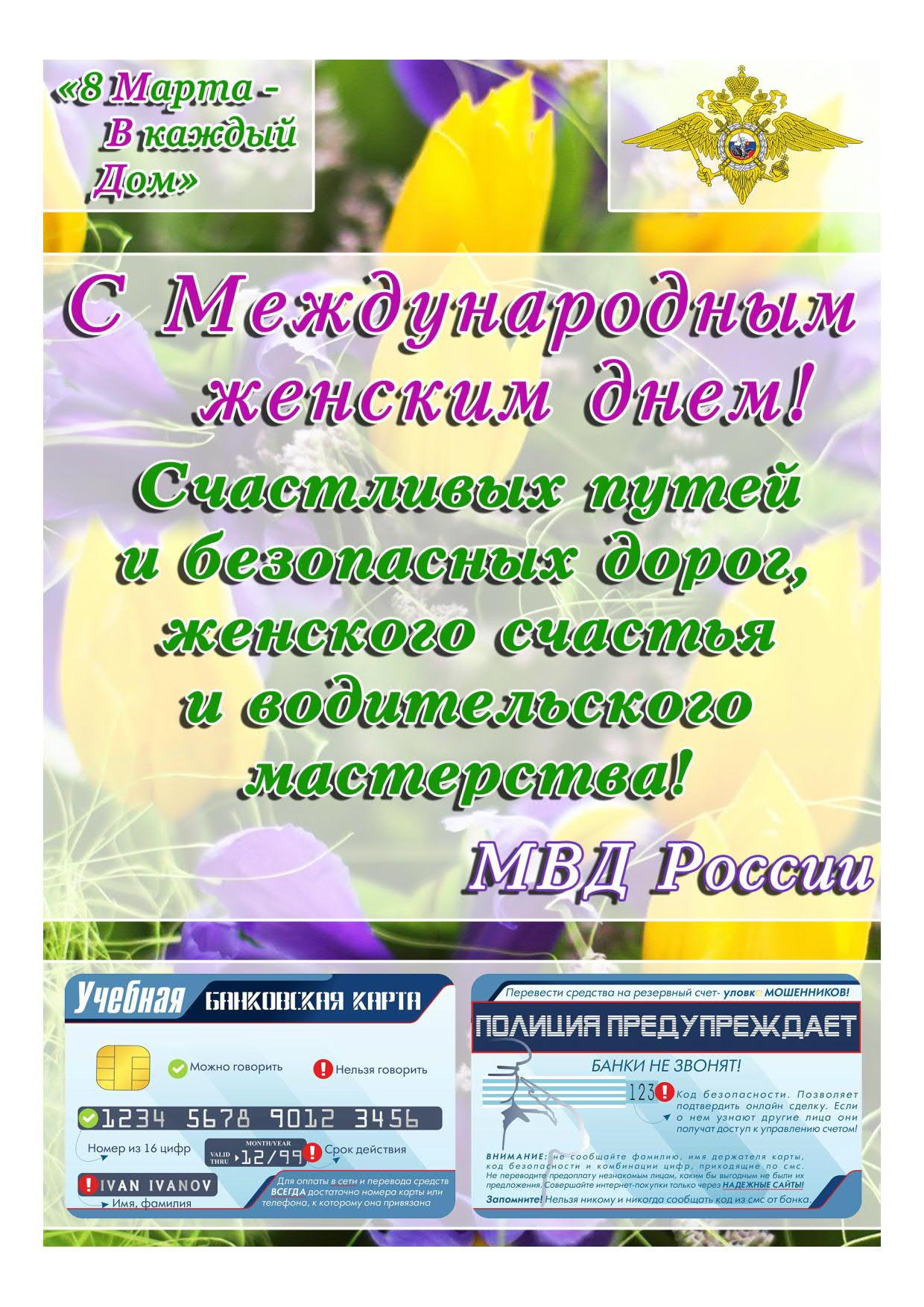 8_marta_v_kazhdiy_dom_A5_1