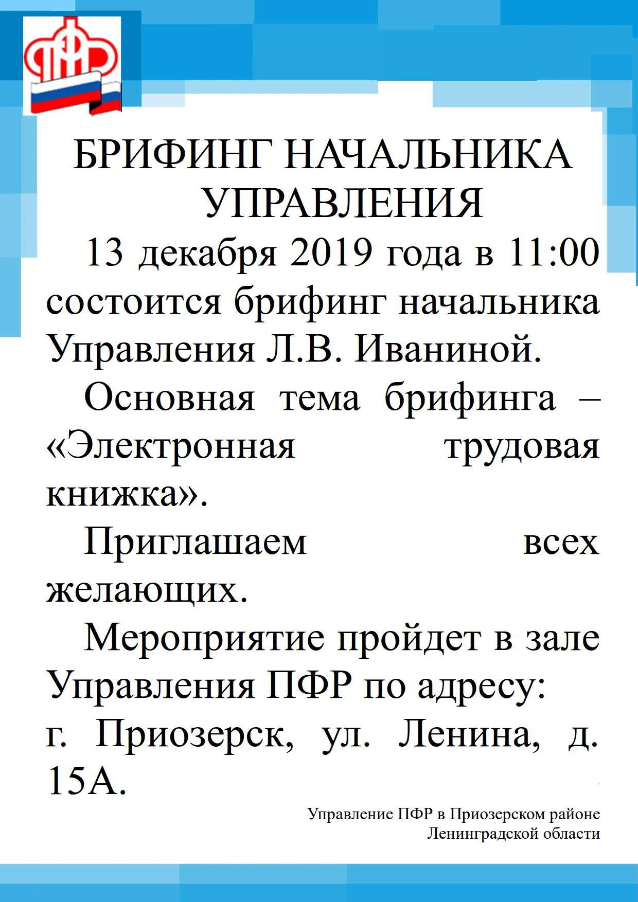 БРИФИНГ НАЧАЛЬНИКА УПФР 131219_1