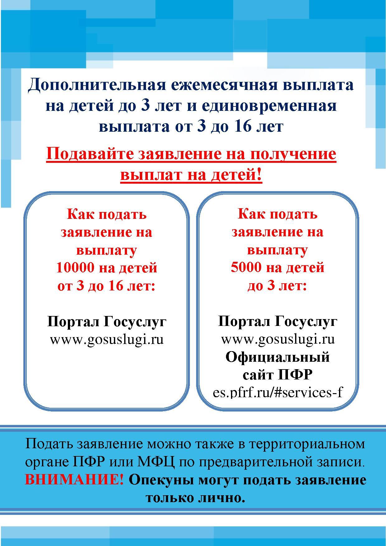 Дополнительная ежемесячная выплата_КЗ