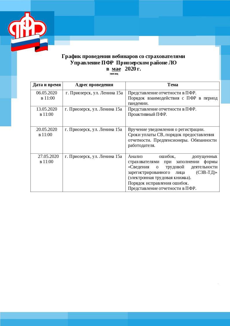 График проведения семинаров_КЗ