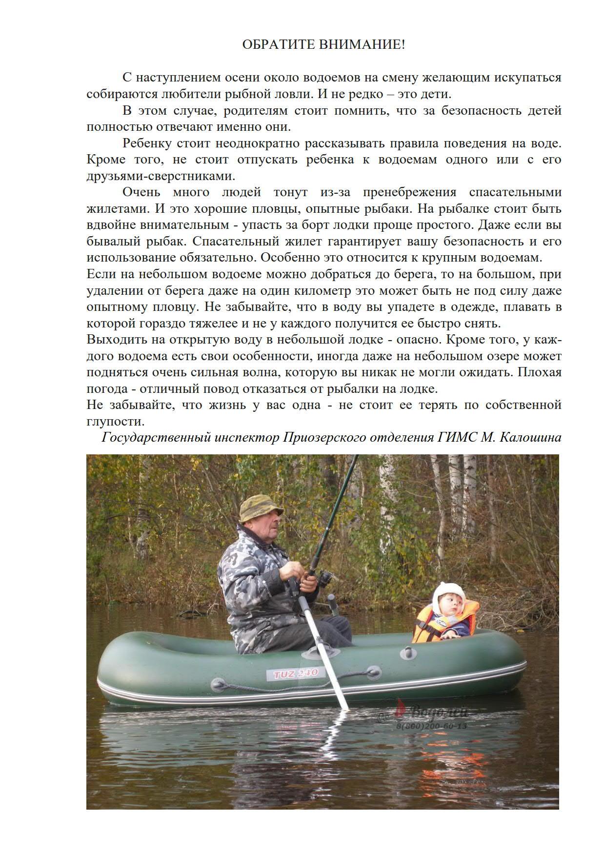 ОБРАТИТЕ ВНИМАНИЕ безопасность на ВО ОСЕНЬ_1