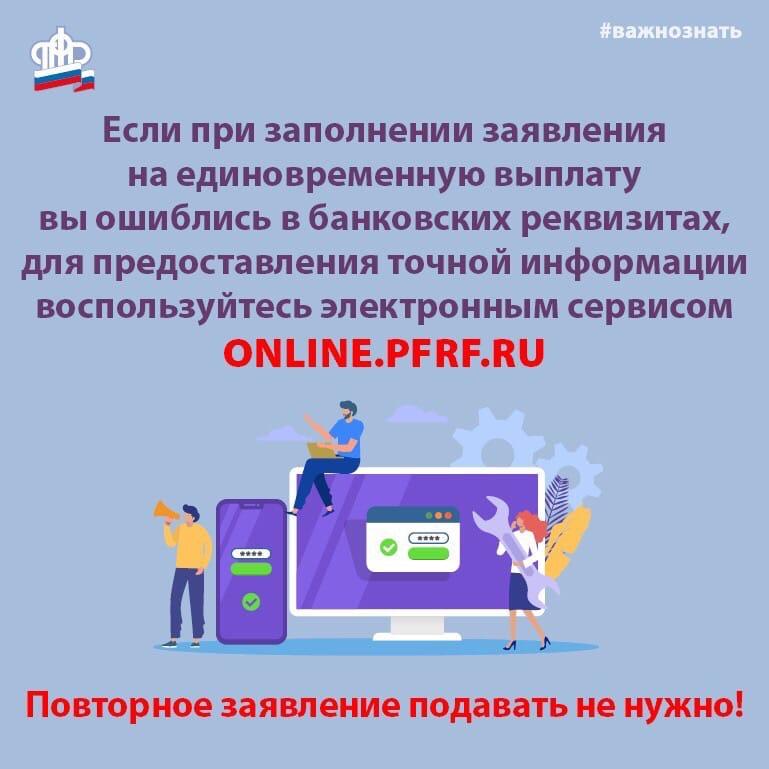 Ошибка в реквизитах_ПВ