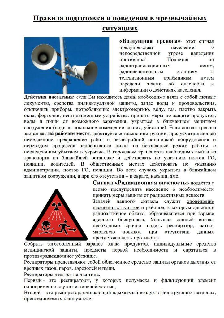 Правила подготовки и поведения в чрезвычайных ситуациях_1