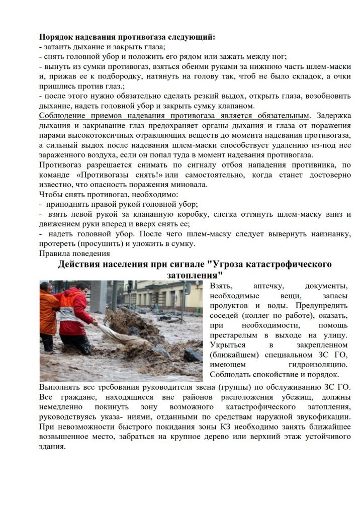 Правила подготовки и поведения в чрезвычайных ситуациях_3