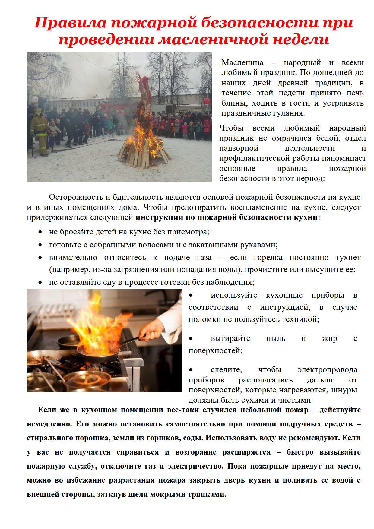 Правила пожарной безопасности при проведении масленичой недели.._1