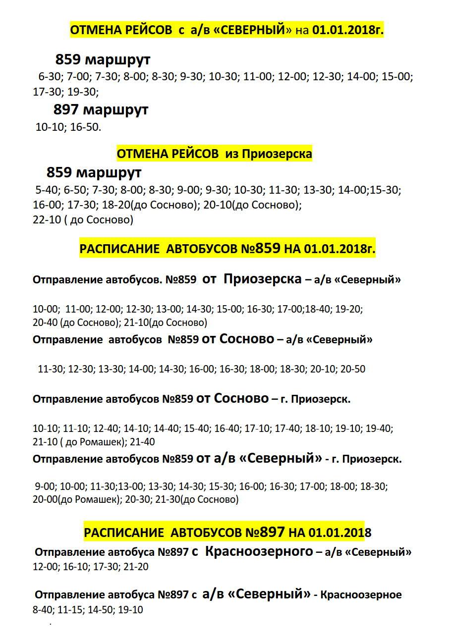 Расписание на 01.01.2018_1