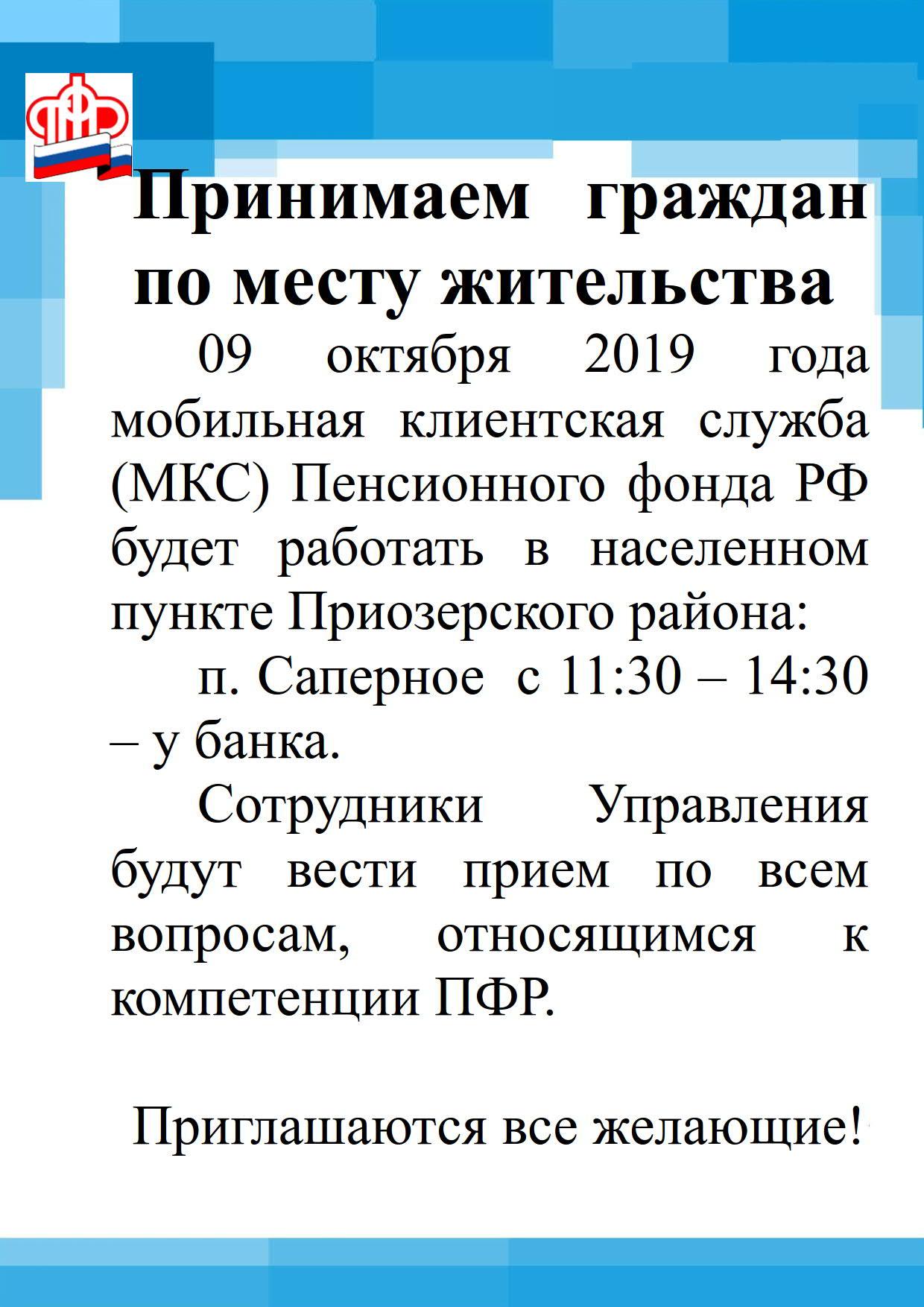 САПЕРНОЕ 0910_1