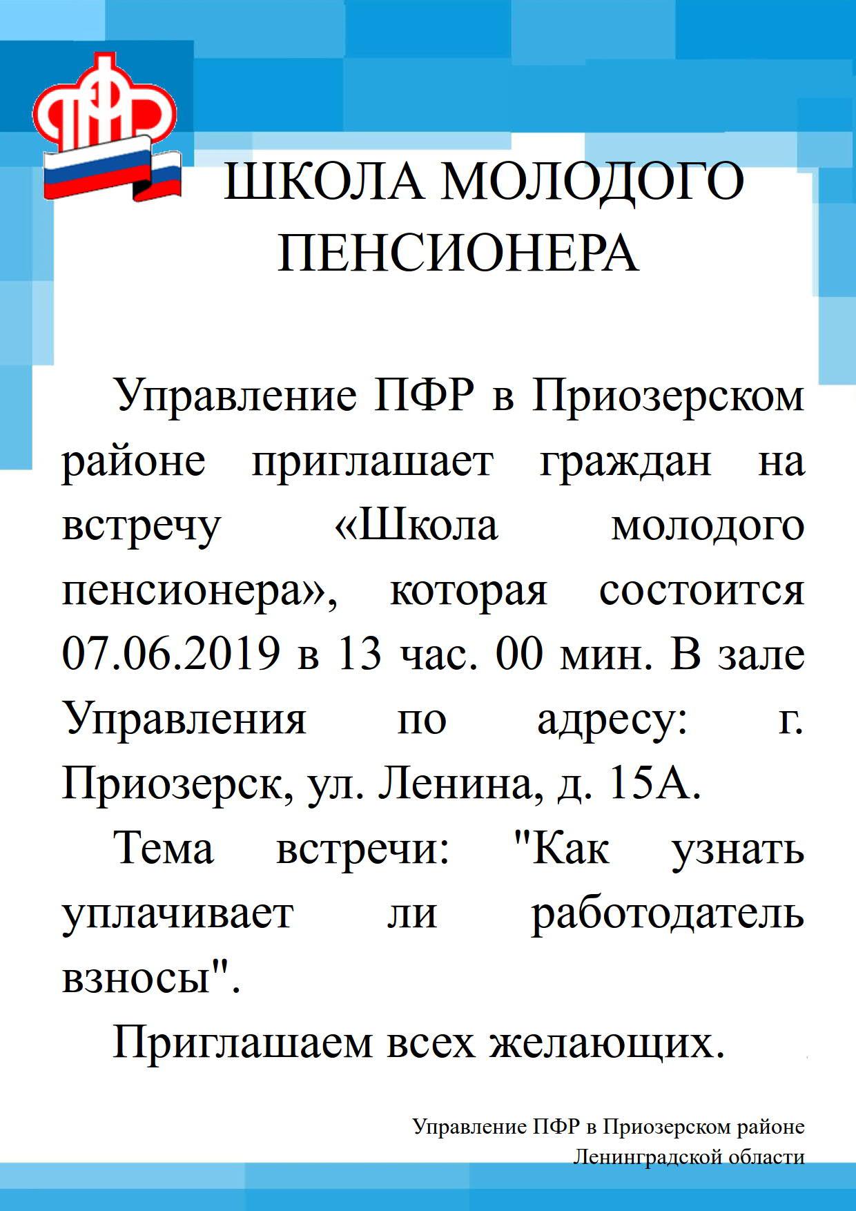 ШКОЛА МОЛОДОГО ПЕНСИОНЕРА 07.06 _1