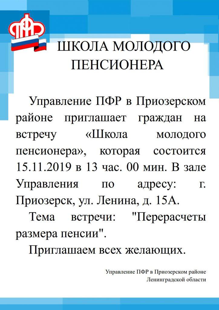 ШКОЛА МОЛОДОГО ПЕНСИОНЕРА 1511_1
