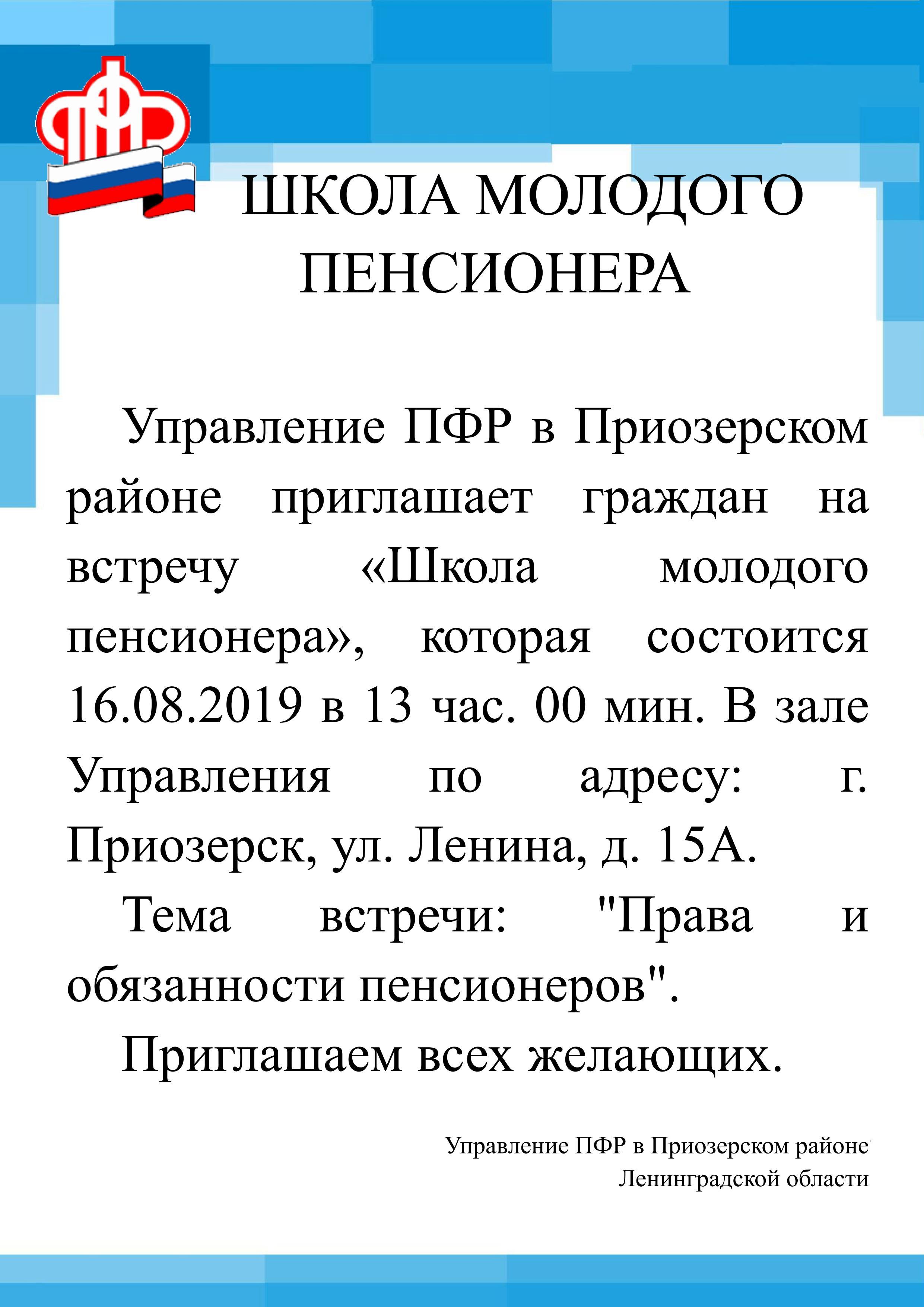 ШКОЛА МОЛОДОГО ПЕНСИОНЕРА 1608_01