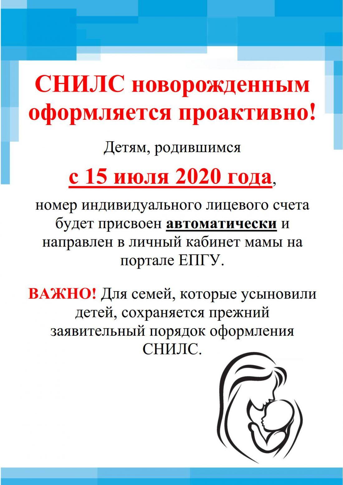 СНИЛС проактивно_1
