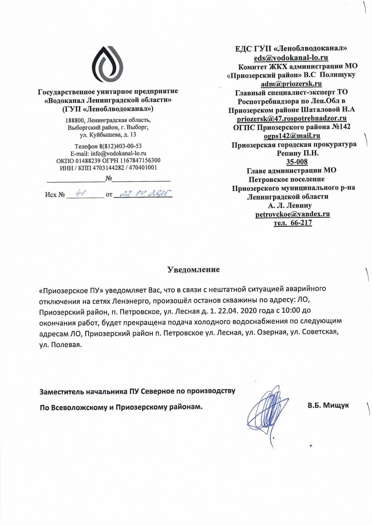Scan увед Петровское 22.04_1