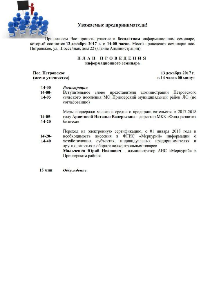 Семинар Программа_Петровское 13.12.2017_1