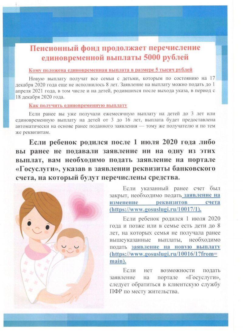 ВЫПЛАТА 5000 2021-03-18 001