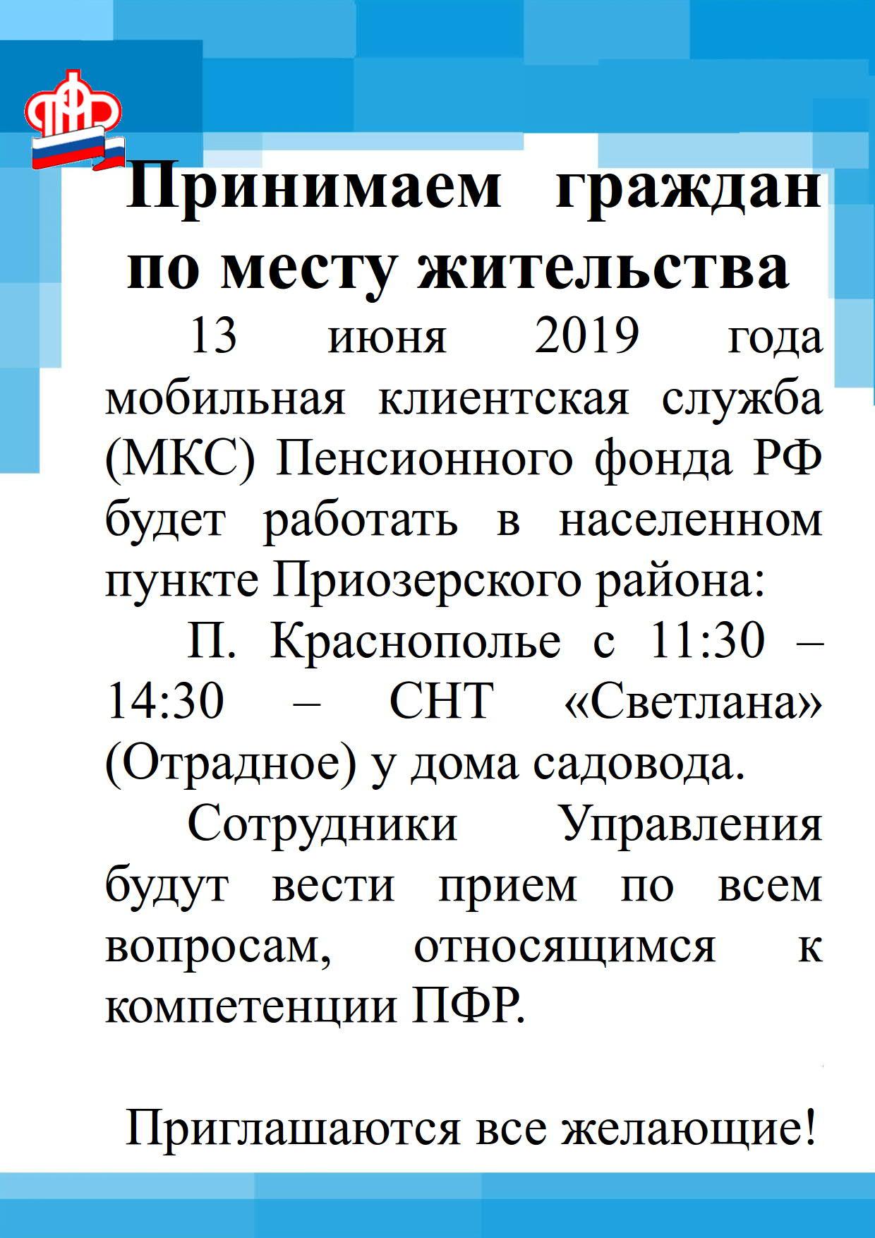 краснополье 13.06.19_1