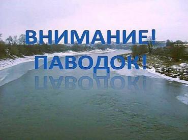 паводок