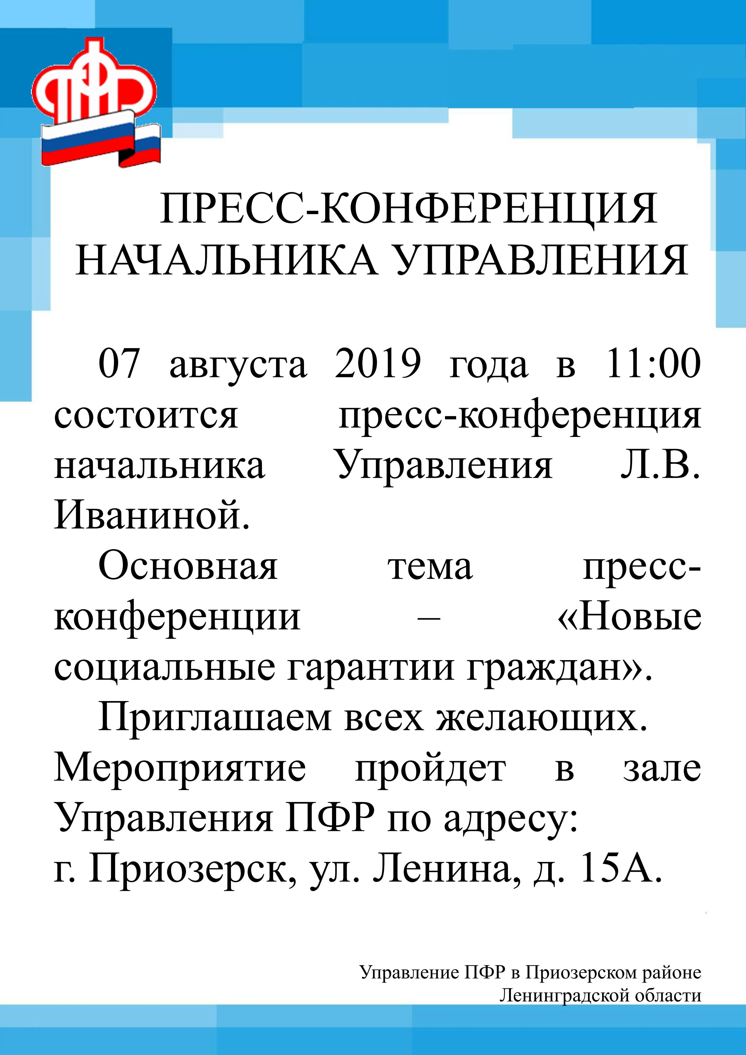 прес конференция НАЧАЛЬНИКА УПФР 07.08_01