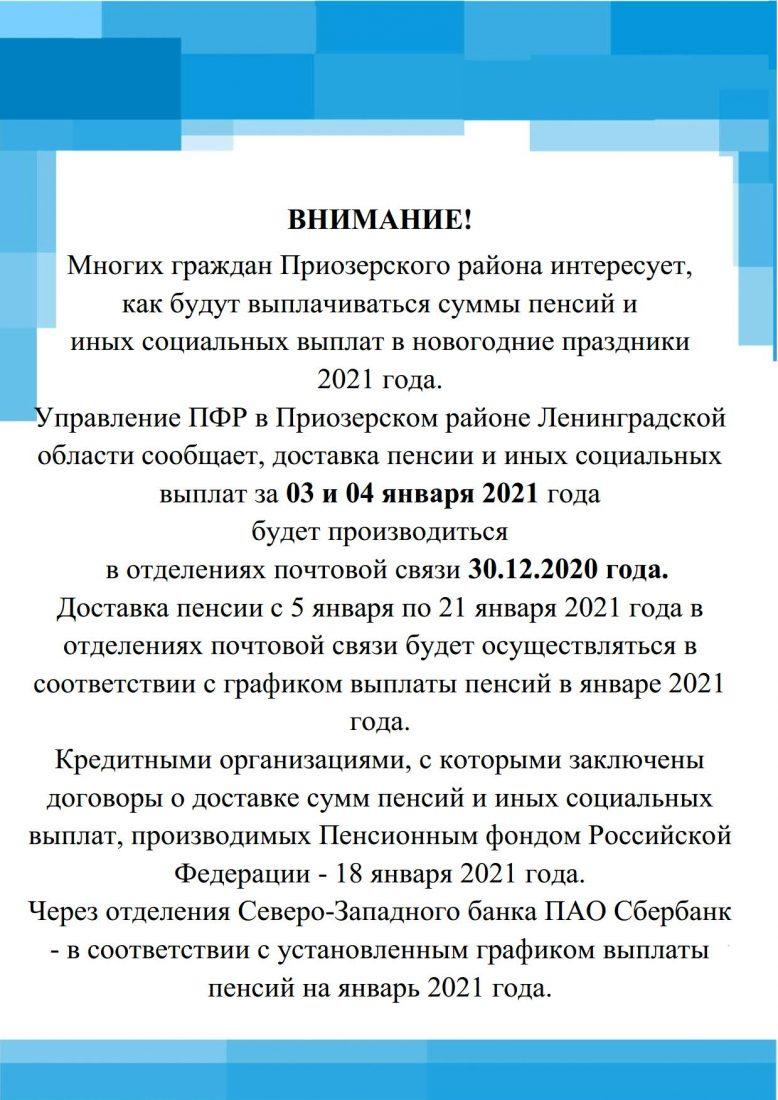 выплата пенсии в декабре_1
